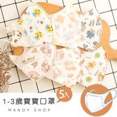 【MU0216】1-3歲寶寶卡通樣式口罩5入
