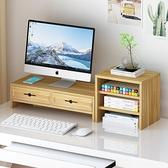 熒幕架 辦公室台式電腦顯示器屏增高架桌面收納盒置物墊高架子底座支架子【快速出貨】