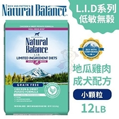 *KING*【免運】Natural Balance 低敏無穀地瓜雞肉成犬配方(小顆粒)12LB【效期:202106】犬糧