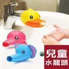 趣味動物水龍頭延伸器/兒童水龍頭/兒童洗手/浴室/洗手台【現貨2入】