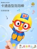 泡泡機 泡泡機兒童全自動電動吹泡泡器泡棒不漏水防漏玩具抖音同款泡泡槍 童趣