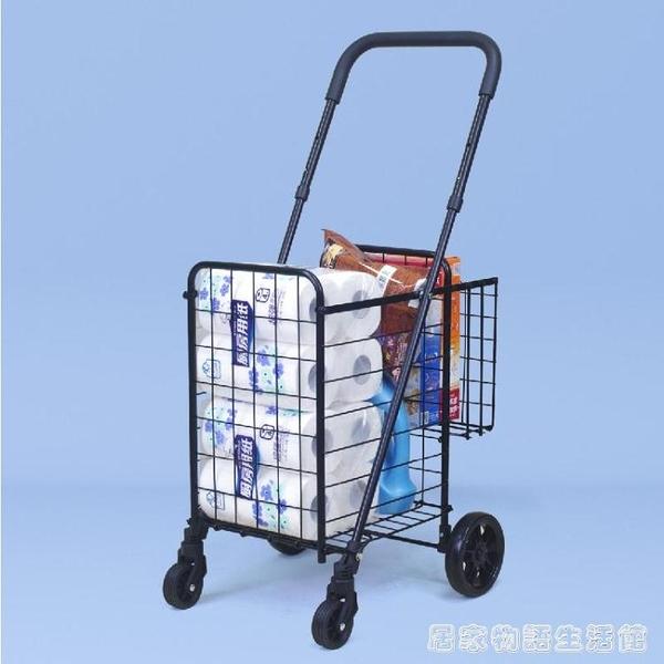 購物車買菜車小拉車可摺疊手拉車手推車拉桿車拖車老人家用  HM 聖誕節全館免運