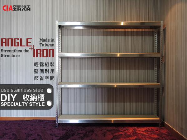 衣櫃 書櫃 櫃子 #304不鏽鋼免螺絲角鋼 (6x1.5x6_4層 4支補強) 免運 【空間特工】S6015641