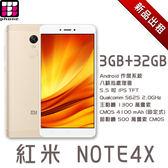 【手機出租】紅米 Note 4X (3GB+32GB香檳金) (最新趨勢以租代替買)