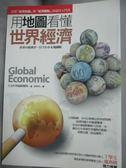 【書寶二手書T1/社會_LLK】用地圖看懂世界經濟_生命科學編輯團隊