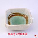 【堯峰陶瓷】日式餐具 綠如意系列 3吋四角碟(單入) |醬料碟|水果碟|泡菜碟|套組餐具系列
