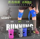 (超夯免運)登山護膝運動 薄透氣4彈簧跑步騎行籃球情侶戶外男女士護腿