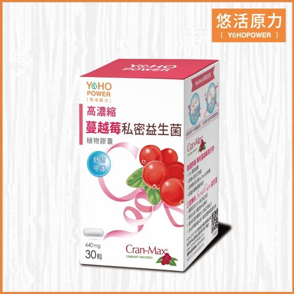 【跨店最好買】煩悶掰掰 高濃縮蔓越莓私密益生菌植物膠囊(30顆/盒) 悠活原力