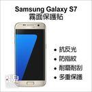 【妃凡】 衝評價! 高品質 三星 SAMSUNG Galaxy S7 保護貼 防指紋 霧面 另有 高透光 亮面 螢幕貼