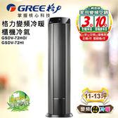 格力 GREE 櫃機冷暖變頻冷氣 11-13坪 (GSDV-72HO/GSDV-72HI) 限台南 高雄地區