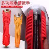 水槽扳手水龍頭衛浴水管萬能套筒套管安裝多功能板手工具維修神器 潮流前線