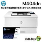 【搭CF276X原廠碳粉匣1支】HP LaserJet Pro M404dn 黑白雙面雷射印表機 登錄送好禮