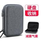 行動硬盤保護套2.5英寸硬盤收納盒數據線耳機包充電器防摔適用 「店長推薦」
