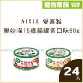 寵物家族-AIXIA 愛喜雅-樂妙喵15歲貓罐各口味60g*24入