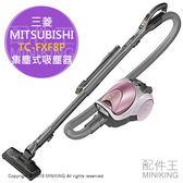 【配件王】日本製 一年保 MITSUBISHI 三菱 TC-FXF8P 吸塵器 Be-K 集塵紙袋式