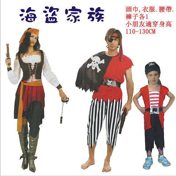 海盜家族 親子裝3件組 萬聖節服裝.聖誕節服裝造形服化妝舞會表演服道具服COSPLAY~