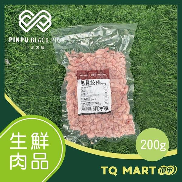 平埔黑豬 黑豬絞肉 200g/包【TQ MART】
