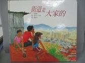 【書寶二手書T3/少年童書_KDG】街道是大家的_庫路撒,  楊清芬