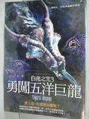 【書寶二手書T7/一般小說_LMC】白虎之咒3-勇闖五洋巨龍_柯琳.霍克