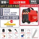 優儀高 315家用焊機110V-560V 380V寬電壓 兩用全自動雙電壓小型全銅直流電焊機 315IGBT至尊 套一