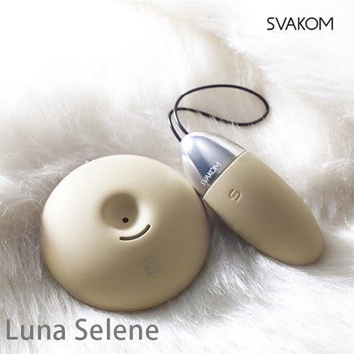 凱格爾聰明球 美國SVAKOM Luna Selene 露娜瑟麗林 智能模式 交互震動 6段變頻 無線遙控跳蛋 卡其色