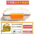 電熱飯盒不銹鋼插電加熱保溫便當盒上班族多功能1人電飯盒熱飯器 歐韓時代
