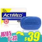 ACTIMED 艾迪美 抗菌潔膚皂 125g【新高橋藥局】