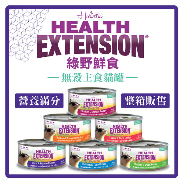 【力奇】綠野鮮食 無穀主食貓罐-2.8oz(80g)*24罐/箱-1272元【可混搭】 2箱可超取(C002A01-1)