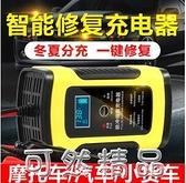 汽車電瓶充電器12v伏摩托車充電器全智慧自動修復型蓄電池充電機 聖誕節全館免運