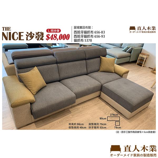 日本直人木業-THE NICE系列 保固三年/高品質/可訂製設計師沙發