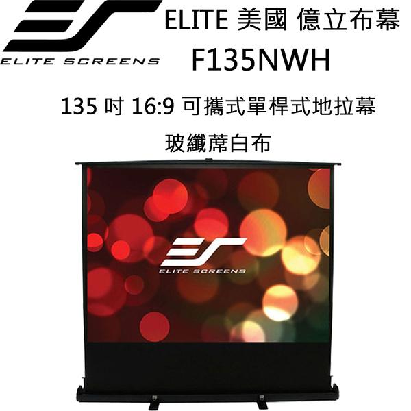 Elite Screens 美國 億立 布幕 【 F135NWH 】 135吋 16:9 可攜式單桿式地拉幕 玻纖蓆白布*
