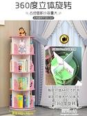 簡易旋轉書架置物架落地簡約現代經濟型客廳學生兒童創意飄窗書櫃ATF 韓美e站
