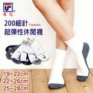 【衣襪酷】費拉 200細針超彈性棉襪 吸汗透氣 加大碼 短襪 學生襪 台灣製