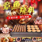 漢堡機紅豆餅雞蛋肉漢堡機爐一體商用液化煤氣燃氣章魚小丸子機器igo 美芭
