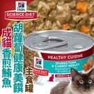 📣此商品48小時內快速出貨🚀》美國新希爾思》成貓香煎鮪魚燴胡蘿蔔健康美饌主食罐 可超取