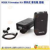 RODE Filmmaker Kit 領夾式 麥克風 套組 公司貨 MIC 無線 錄音 收音 電視 廣播