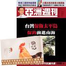 《亞洲週刊》1年51期 贈 田記溫體鮮雞精(60g/10入)
