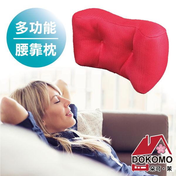 DOKOMO朵可•茉《日本人氣3D紓壓靠腰足枕》立體透氣網布特殊凹型可完全扶托腰部支撐舒緩壓力