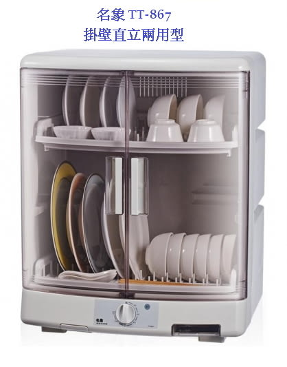 名象 直立式 溫風乾燥 烘碗機 TT-867