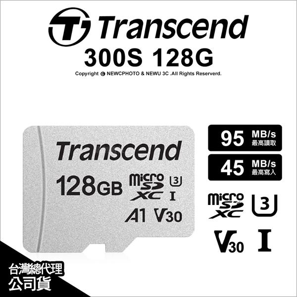 Transcend 創見 MicroSD 300S 128G 128GB 記憶卡 U3 V30 95MB/s 公司貨 【可刷卡】薪創數位