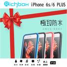 Richbox 極致 防水 二代 手機殼 炫彩 iPhone 6s 6 PLUS 5.5吋 防水殼 保護殼 超薄 保護殼 防水袋