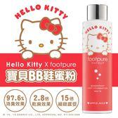 FootpureXHello Kitty◆60g天然除臭鞋蜜粉-蘋果
