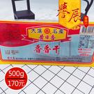 【譽展蜜餞】黃日香香香干 500g/170元