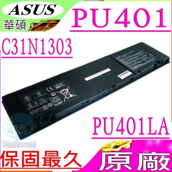ASUS 電池(原廠)-華碩 電池 PU401,PU401LA,C31N1303,PU401E,PU401L,PU401LE,PU401E,PU401E4500LA,PU401E4288LA