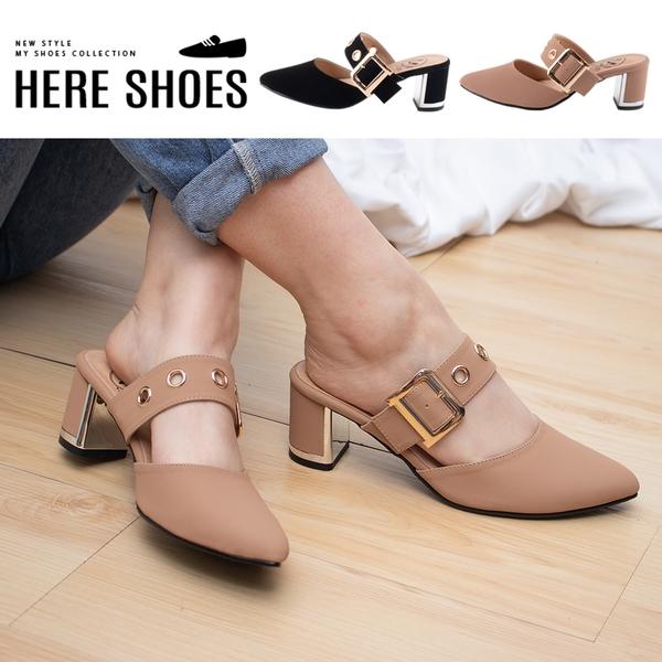 [Here Shoes] MIT台灣製 6.5cm穆勒鞋 率性百搭鞋跟拼接電鍍色 皮革/絨面尖頭粗跟鞋-KG9099