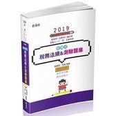 架構式  稅務法規&測驗題庫(高普考.初等.三、四、五等特考考試適用)