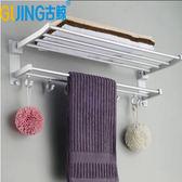 衛浴室太空鋁浴巾架 帶鉤掛墻掛件套裝 雙層置物架折疊毛巾架整套