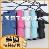 拉絲紋側翻皮套 華碩 Zenfone Max Pro M2 ZB631KL 全包邊軟殼 Pro M1 ZB602KL 手機殼 插卡掀蓋殼 保護套