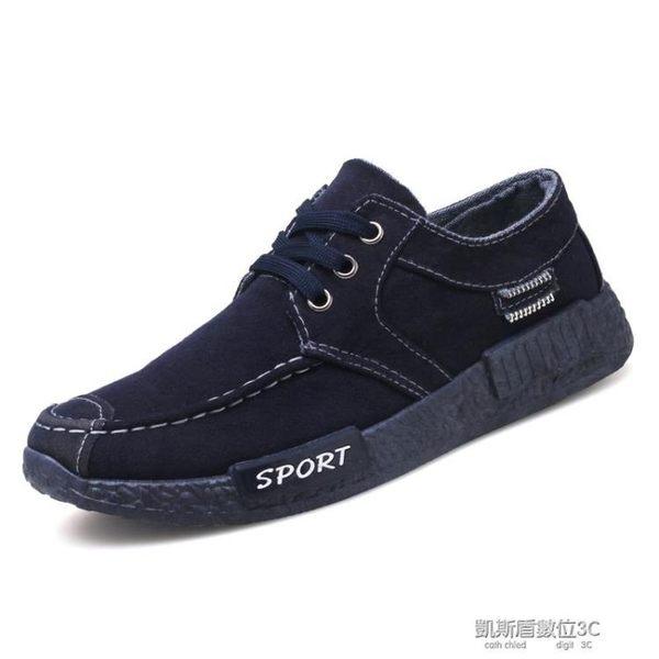 帆布鞋 秋季新款男士透氣帆布鞋防臭工作鞋男韓版潮流百搭布鞋男潮鞋  凱斯盾數位3c