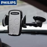 飛利浦車載手機架汽車用支架吸盤式出風口導航車上手機支撐架車內
